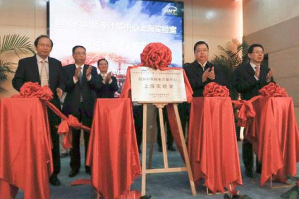 国家时间频率计量中心上海实验室揭牌 时间准确度可达纳秒级