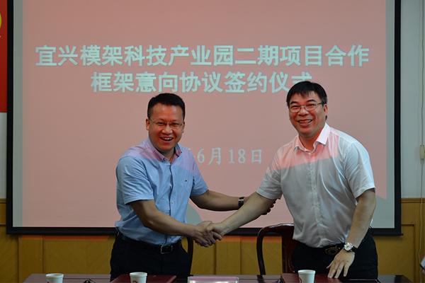 热烈祝贺宜兴模架产业园二期项目顺利签约