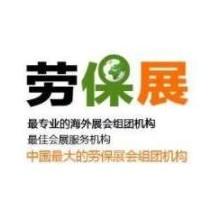 2019中国北京安全生产及劳保用品博览会