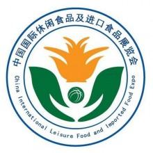 2019北京休闲食品暨进口食品展览会