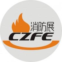 2020第11届中国北京国际消防应急技术与设备展览会