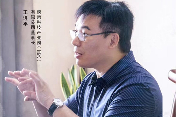 中国人民日报经济网、凤凰网等十余家权威媒体聚焦报道 | 访模架科技产业园(宜兴)有限公司董事长王进平