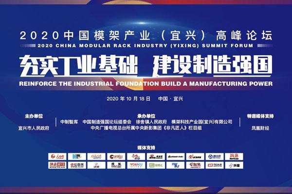 CCTV联手策划 | 看点齐聚CCTV为你打造聚焦性盛会——中国模架产业(宜兴)高峰论坛