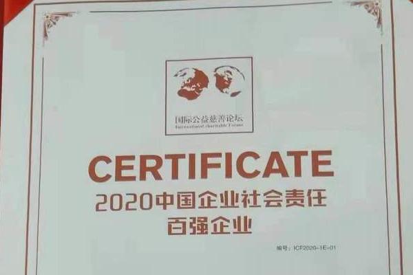 恭喜天路集团荣获中国企业社会责任百强企业称号