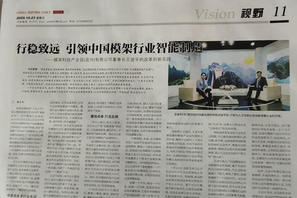 行稳致远 引领中国模架行业智能制造