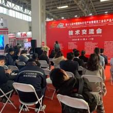 2021北京防水保温材料展装配式建筑展建筑工业化展北京住博会