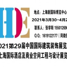 2021上海智慧酒店展|酒店照明展|智能影音展|酒店装饰展会