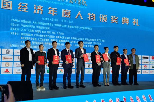 模架科技产业园掌舵人王进平荣膺2020中国经济十大匠心人物 ()