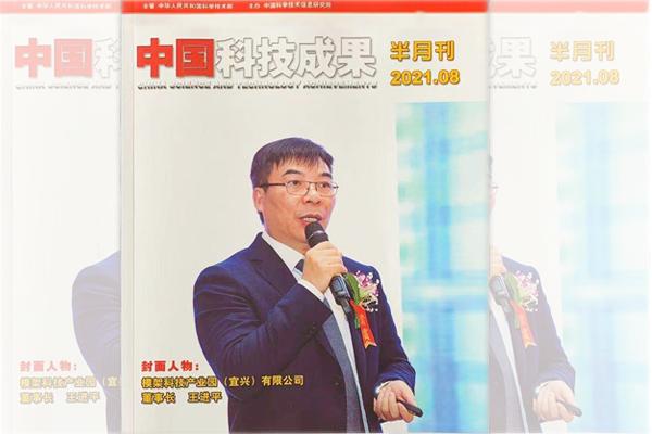 变革行业模式 助力大国崛起——模架科技产业园(宜兴)有限公司董事长王进平
