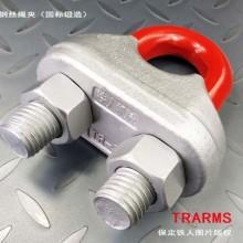 """""""国标锻造""""钢丝绳夹(非铸造) GB/T5976-2006"""