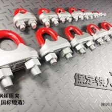 国标锻造 光面钢丝绳夹(非铸件) GB/T5976-2006