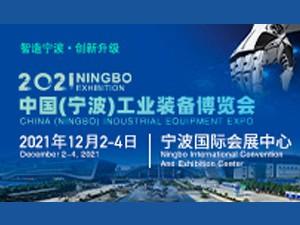 2021中国(宁波)工业装备博览会