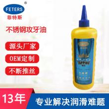 广东攻丝攻牙油 不锈钢攻丝油 全国发货